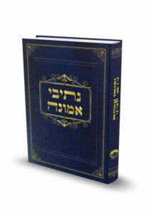 ספר נתיבי אמונה